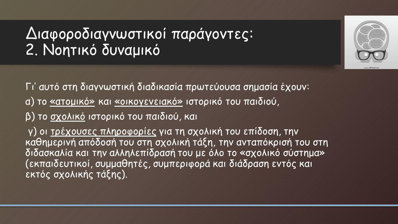 Πηγές http://www.edc.uoc.gr/ptde/ptde/anounc/b_tomeas/diat/Anastasiou_DiagnosticAppr.pdf http://www.ygeiaonline.gr/index.php?option=com_content&view=article&id=6329:ep&catid=162:child-psychology http://www2.media.uoa.gr/davou/imageup/06_Mathisi_stin_efiveia.pdf http://www.priorygroup.com/besd/ebd-education http://www.eda-info.eu/ http://www.dyslexia-goneis.gr/ http://eida.org/ http://www.bdadyslexia.org.uk/ http://www.american-dyslexia-association.com/ http://www.cyprusdyslexia.com Brain Research, Learning and Emotions: implications for education research, policy and practice, CHRISTINA HINTΟΝ, KOJI MIYAMOTO & BRUNO DELLA-CHIESA, European Journal of Education, Vol.