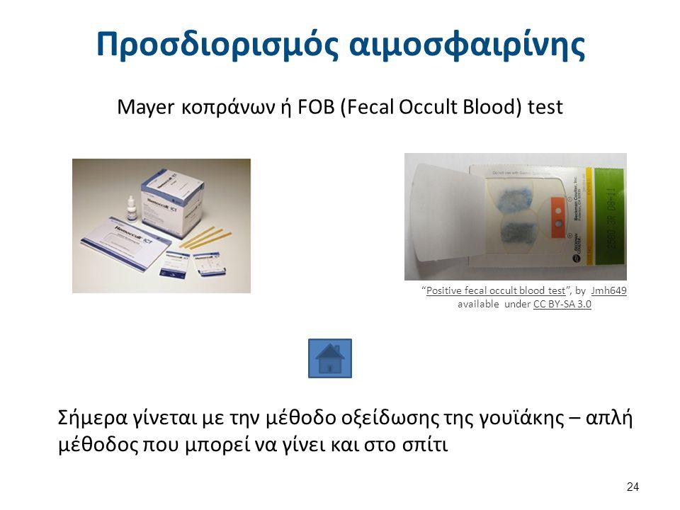Προσδιορισμός αιμοσφαιρίνης Mayer κοπράνων ή FOB (Fecal Occult Blood) test 24 Σήμερα γίνεται με την μέθοδο οξείδωσης της γουϊάκης – απλή μέθοδος που μπορεί να γίνει και στο σπίτι Positive fecal occult blood test , by Jmh649 available under CC BY-SA 3.0Positive fecal occult blood testJmh649CC BY-SA 3.0