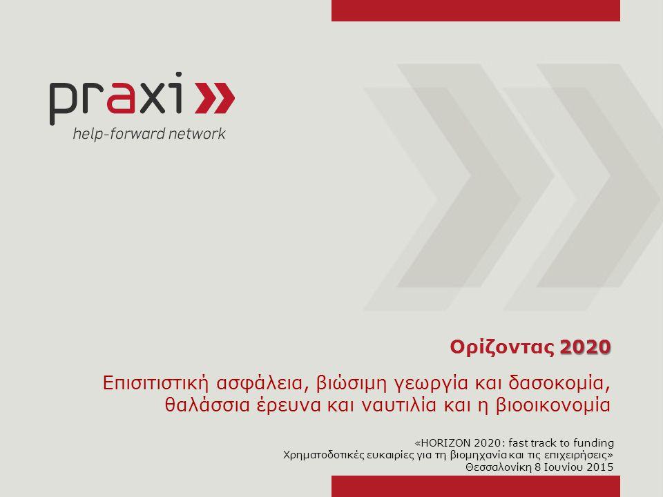 Θεματικές Υποπεριοχές 8 Ιουνίου 2015, Θεσσαλονίκη Ορίζοντας 2020 – Κοινωνική Πρόκληση 2 12 Ζώντες Υδρόβιοι Πόροι Επιτάχυνση της μετάβασης σε μια βιώσιμη Ευρωπαϊκή βιοοικονομία, γεφυρώνοντας το χάσμα μεταξύ των νέων τεχνολογιών και της εφαρμογή τους.