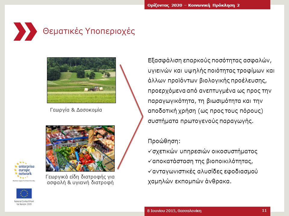 Θεματικές Υποπεριοχές 8 Ιουνίου 2015, Θεσσαλονίκη Ορίζοντας 2020 – Κοινωνική Πρόκληση 2 11 Γεωργία & Δασοκομία Γεωργικά είδη διατροφής για ασφαλή & υγ
