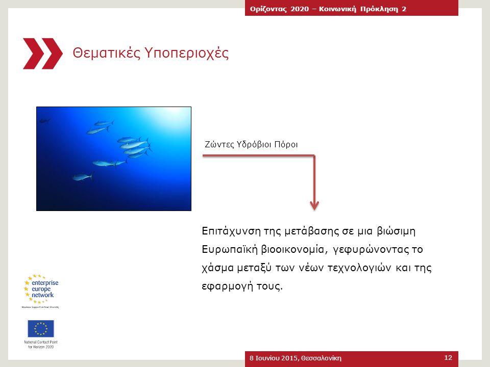 Θεματικές Υποπεριοχές 8 Ιουνίου 2015, Θεσσαλονίκη Ορίζοντας 2020 – Κοινωνική Πρόκληση 2 12 Ζώντες Υδρόβιοι Πόροι Επιτάχυνση της μετάβασης σε μια βιώσι