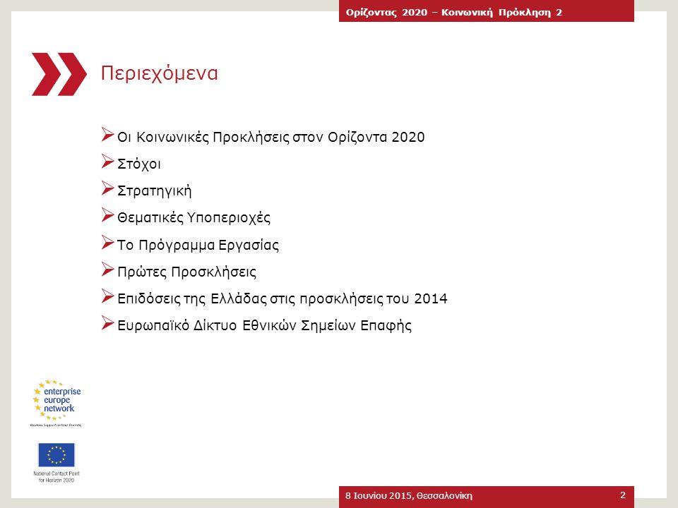 Περιεχόμενα 8 Ιουνίου 2015, Θεσσαλονίκη Ορίζοντας 2020 – Κοινωνική Πρόκληση 2 2  Οι Κοινωνικές Προκλήσεις στον Ορίζοντα 2020  Στόχοι  Στρατηγική 