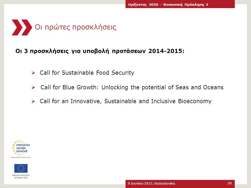 Οι πρώτες προσκλήσεις 8 Ιουνίου 2015, Θεσσαλονίκη Ορίζοντας 2020 – Κοινωνική Πρόκληση 2 20  Call for Sustainable Food Security  Call for Blue Growth