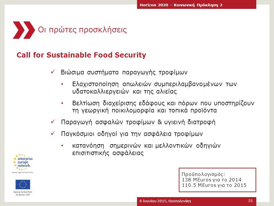 8 Ιουνίου 2015, Θεσσαλονίκη Horizon 2020 – Κοινωνική Πρόκληση 2 21 Call for Sustainable Food Security Βιώσιμα συστήματα παραγωγής τροφίμων Ελαχιστοποί