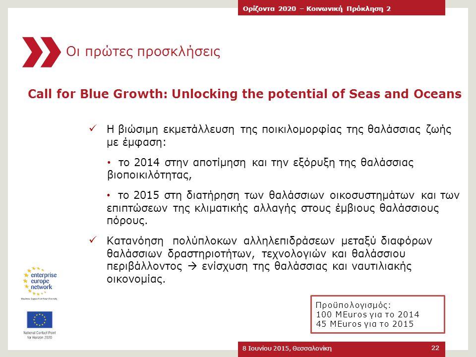 8 Ιουνίου 2015, Θεσσαλονίκη Ορίζοντα 2020 – Κοινωνική Πρόκληση 2 22 Call for Blue Growth: Unlocking the potential of Seas and Oceans Προϋπολογισμός: 1