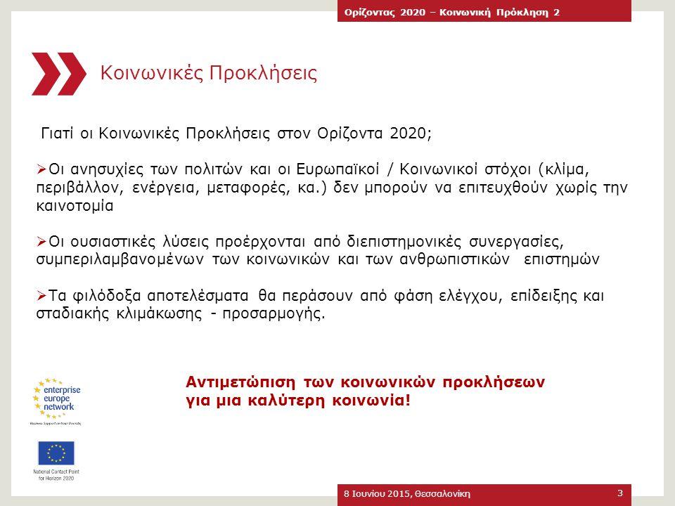 Συνοπτικά στατιστικά στοιχεία ελληνικής συμμετοχής στις προσκλήσεις του 2014 8 Ιουνίου 2015, Θεσσαλονίκη Ορίζοντας 2020 – Κοινωνική Πρόκληση 2 24 Αξιολόγηση προσκλήσεων 2014 Ελληνική συμμετοχή στις προσκλήσεις: -2 Stages (SFS, BG, ISIB) -Single stage (BG, ISIB)