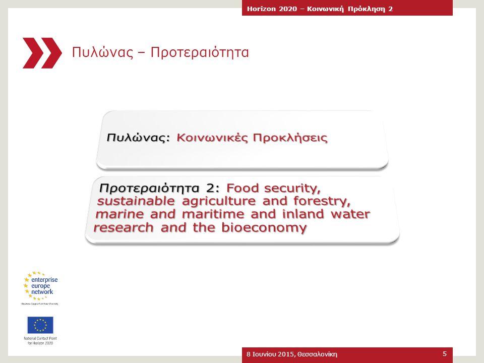 Πρόγραμμα Εργασίας 2014-15 8 Ιουνίου 2015, Θεσσαλονίκη Ορίζοντας 2020 – Κοινωνική Πρόκληση 2 16 WORK PROGRAMME Calls 2014-2015 WORK PROGRAMME Calls 2014-2015 SPECIFIC PROGRAMME Strategic Programming Sustainable Food Security Blue Growth Innovative, Sustainable and Inclusive Bioeconomy PPP Waste (SC5) Personalising Health and Care (SC1) Water Innovation (SC5)