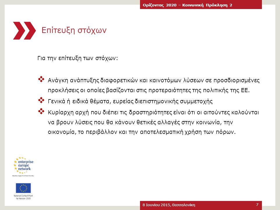 Επίτευξη στόχων 8 Ιουνίου 2015, Θεσσαλονίκη Ορίζοντας 2020 – Κοινωνική Πρόκληση 2 8 Οι λύσεις θα πρέπει να περιλαμβάνουν:  σημείο τομής μεταξύ έρευνας και τεχνολογίας, με την καινοτομία που καθοδηγείται από την αγορά  προσέγγιση που να οδηγεί σε αύξηση της ανάπτυξης και τη δημιουργία νέων θέσεων εργασίας  συμμετοχή τελικών χρηστών συμπεριλαμβανομένων αγροτών, αλιέων, καταναλωτών, δημόσιων φορέων (συμπεριλαμβανομένων των τοπικών και περιφερειακών)  κλειδί για την επίτευξη αυτού του στόχου την κοινωνία