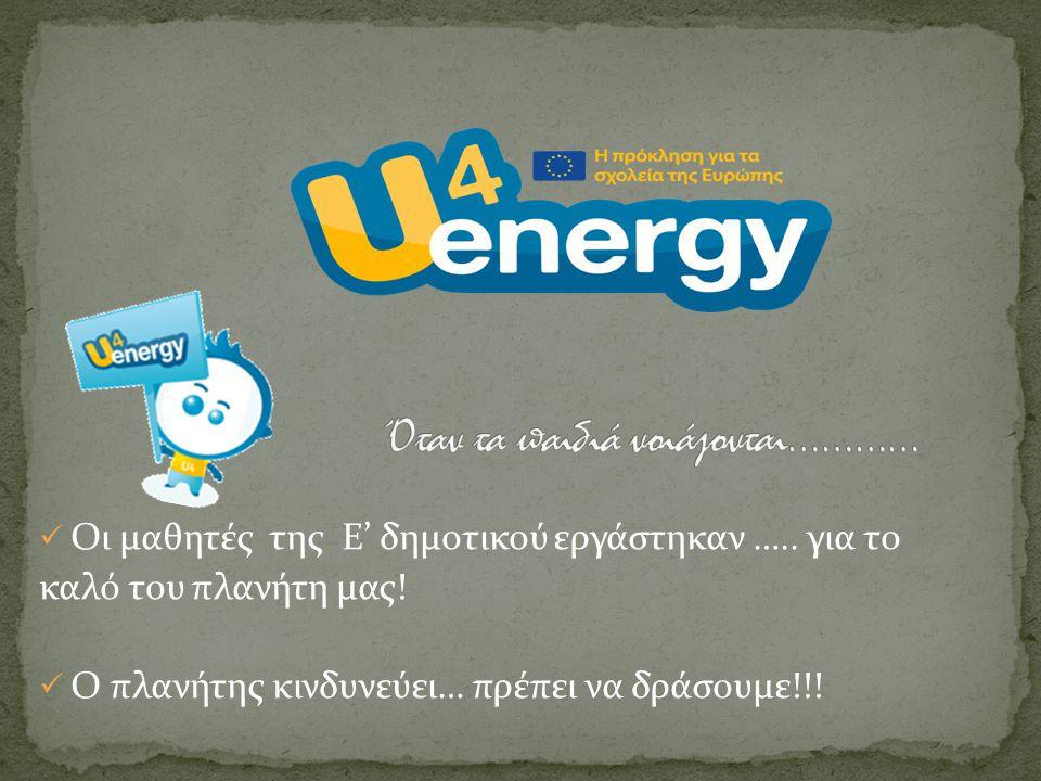 Η ΕΡΕΥΝΑ Καταγραφή στάσεων όσον αφορά την εξοικονόμηση Ενέργειας Ερευνητική Ομάδα: Μαθητές Ε΄τάξης Δημοτικού του Ροδίων Παιδεία