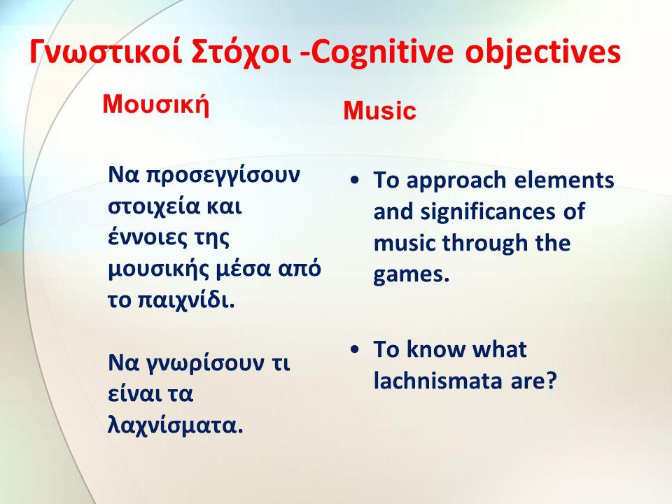 Γνωστικοί Στόχοι -Cognitive objectives Μουσική Να προσεγγίσουν στοιχεία και έννοιες της μουσικής μέσα από το παιχνίδι.