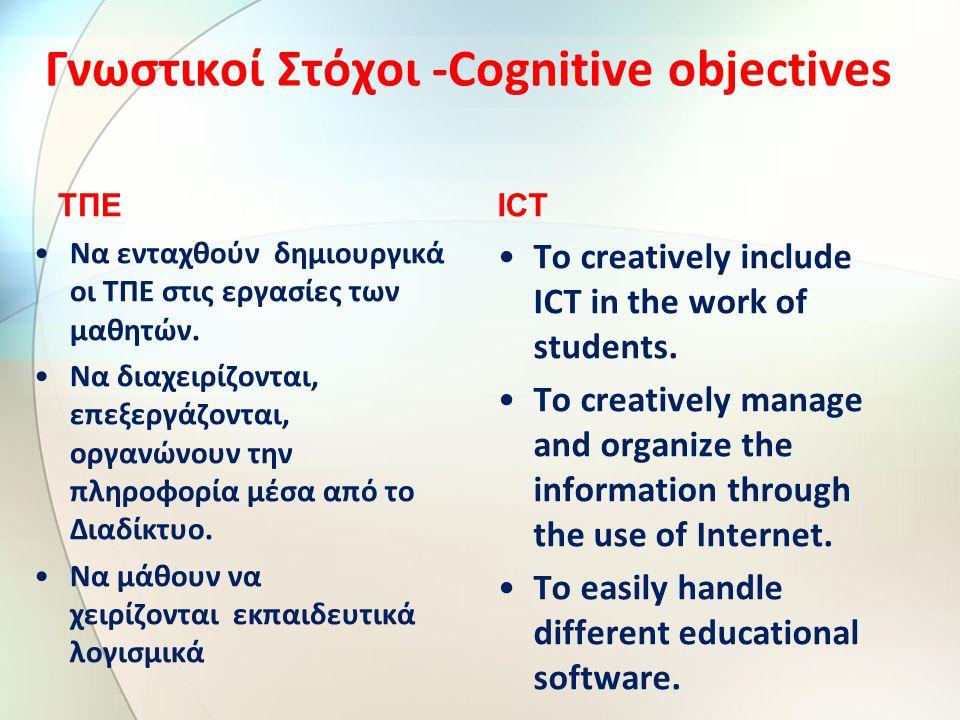 Γνωστικοί Στόχοι -Cognitive objectives ΤΠΕ Να ενταχθούν δημιουργικά οι ΤΠΕ στις εργασίες των μαθητών.