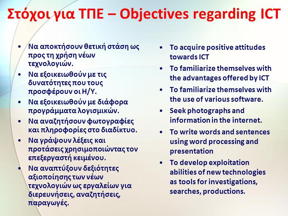Στόχοι για ΤΠΕ – Objectives regarding ICT Να αποκτήσουν θετική στάση ως προς τη χρήση νέων τεχνολογιών.