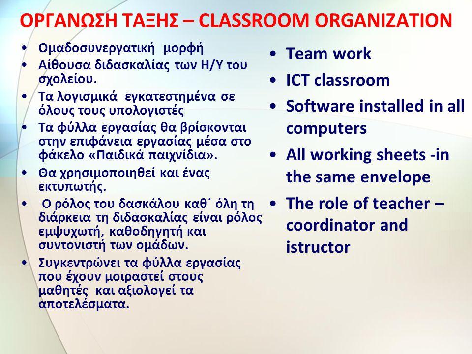 ΟΡΓΑΝΩΣΗ ΤΑΞΗΣ – CLASSROOM ORGANIZATION Oμαδοσυνεργατική μορφή Αίθουσα διδασκαλίας των Η/Υ του σχολείου.