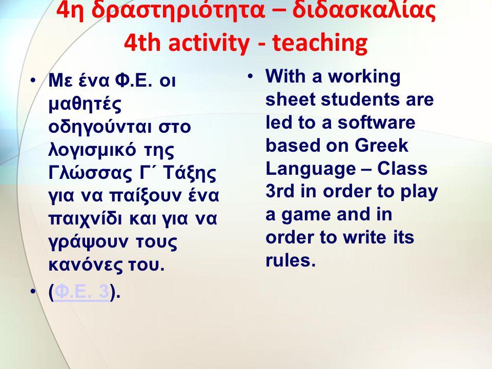 4η δραστηριότητα – διδασκαλίας 4th activity - teaching Με ένα Φ.Ε.
