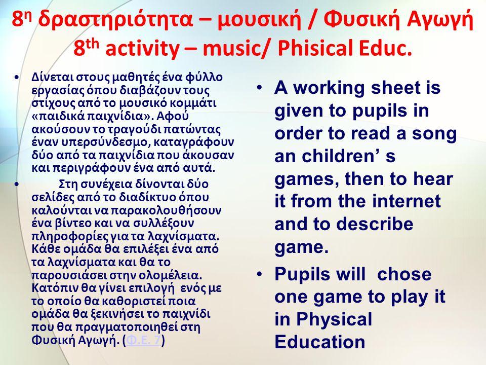 8 η δραστηριότητα – μουσική / Φυσική Αγωγή 8 th activity – music/ Phisical Educ.