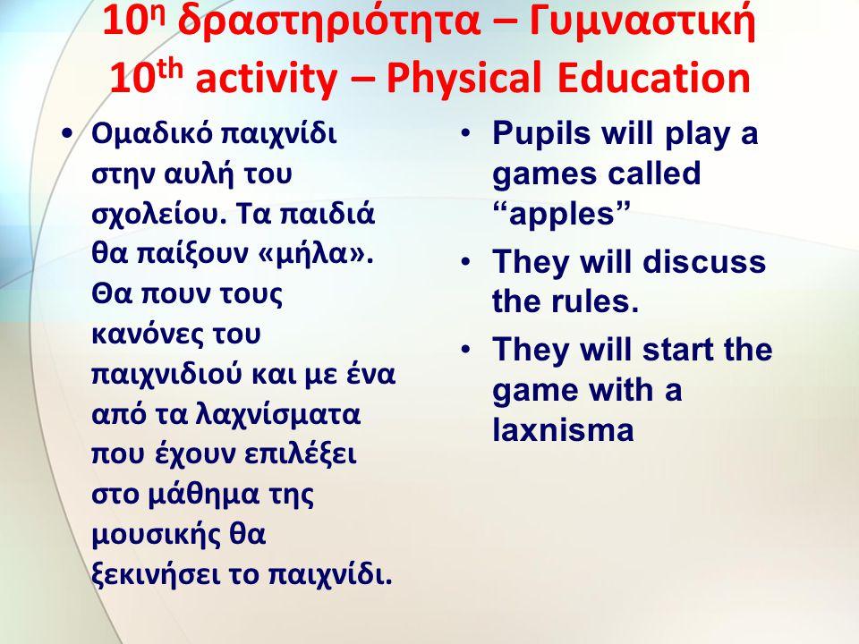 10 η δραστηριότητα – Γυμναστική 10 th activity – Physical Education Ομαδικό παιχνίδι στην αυλή του σχολείου.