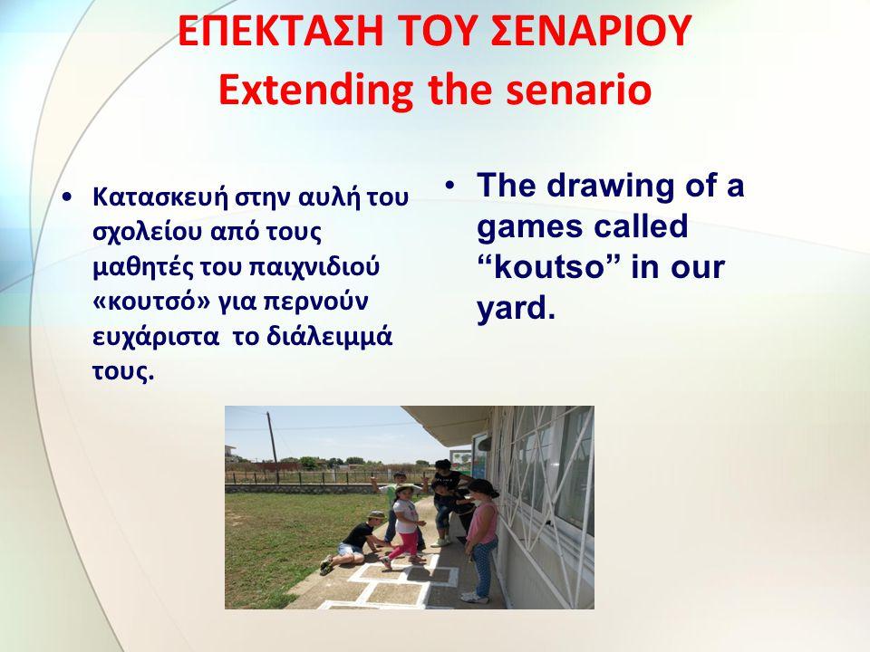 ΕΠΕΚΤΑΣΗ ΤΟΥ ΣΕΝΑΡΙΟΥ Extending the senario Κατασκευή στην αυλή του σχολείου από τους μαθητές του παιχνιδιού «κουτσό» για περνούν ευχάριστα το διάλειμμά τους.