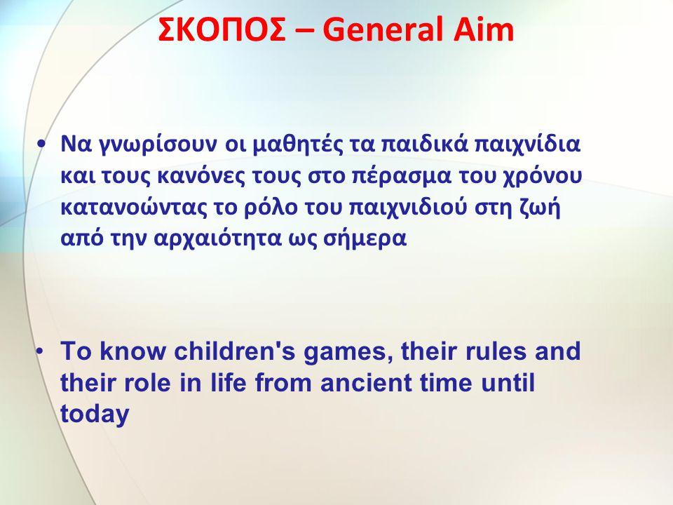 Γνωστικοί Στόχοι -Cognitive objectives Γλώσσα – Greek Language Να περιγράφουν και να ταξινομούν αγαπημένα παιχνίδια και συλλογές.