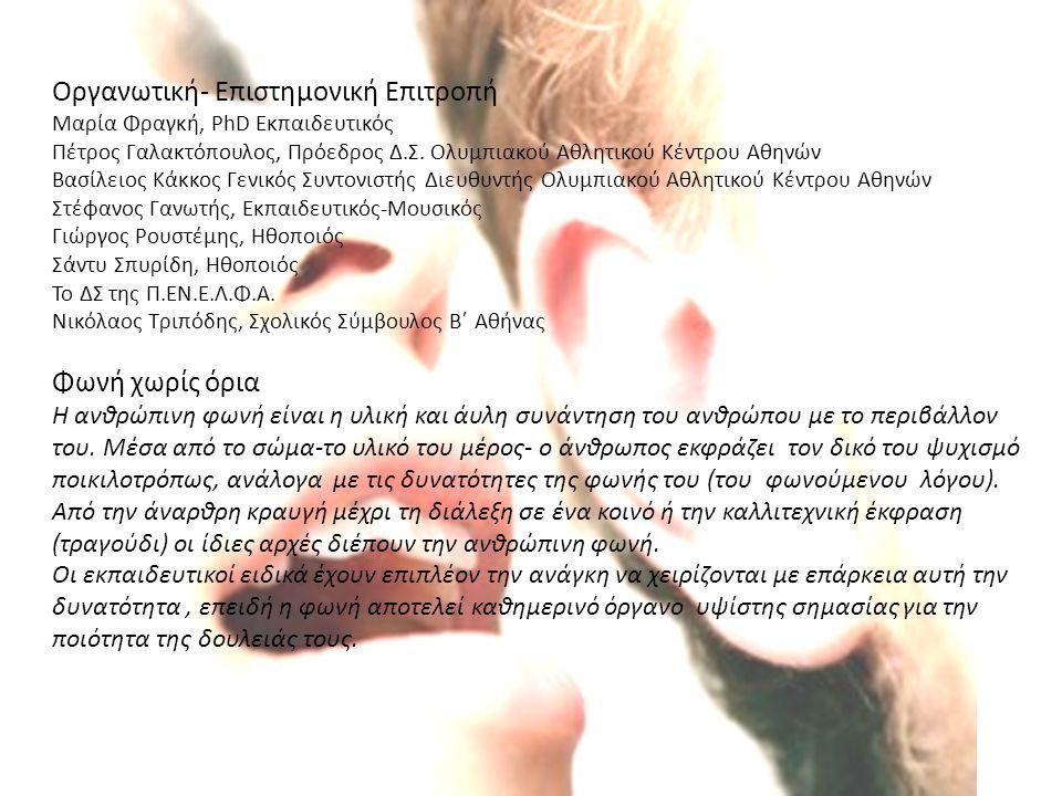 Οργανωτική- Επιστημονική Επιτροπή Μαρία Φραγκή, PhD Εκπαιδευτικός Πέτρος Γαλακτόπουλος, Πρόεδρος Δ.Σ.