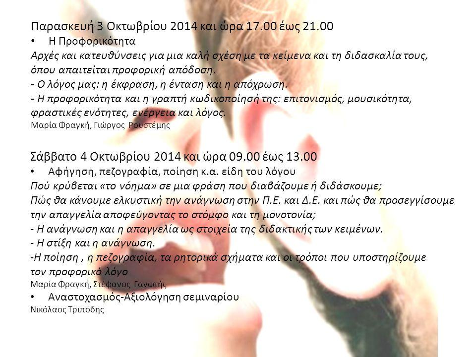 Παρασκευή 3 Οκτωβρίου 2014 και ώρα 17.00 έως 21.00 Η Προφορικότητα Αρχές και κατευθύνσεις για μια καλή σχέση με τα κείμενα και τη διδασκαλία τους, όπου απαιτείται προφορική απόδοση.