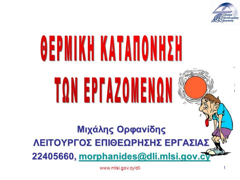 www.mlsi.gov.cy/dli 2 ΠΕΡΙΕΧΟΜΕΝΑ Εισαγωγή - Κίνδυνοι Παράμετροι που επηρεάζουν το θερμικό περιβάλλον Διαχείριση του Θερμικού Φόρτου Πρόληψη και έλεγχος της θερμικής καταπόνησης (τεχνικά και οργανωτικά μέτρα) Μέτρα πρόληψης σε εσωτερικούς χώρους Μέτρα πρόληψης σε εξωτερικούς χώρους Οδηγίες για εφαρμογή του Κώδικα Παραδείγματα www.mlsi.gov.cy/dli 2