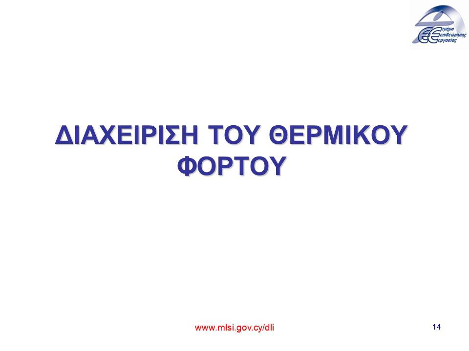 www.mlsi.gov.cy/dli 14 ΔΙΑΧΕΙΡΙΣΗ ΤΟΥ ΘΕΡΜΙΚΟΥ ΦΟΡΤΟΥ 14 www.mlsi.gov.cy/dli