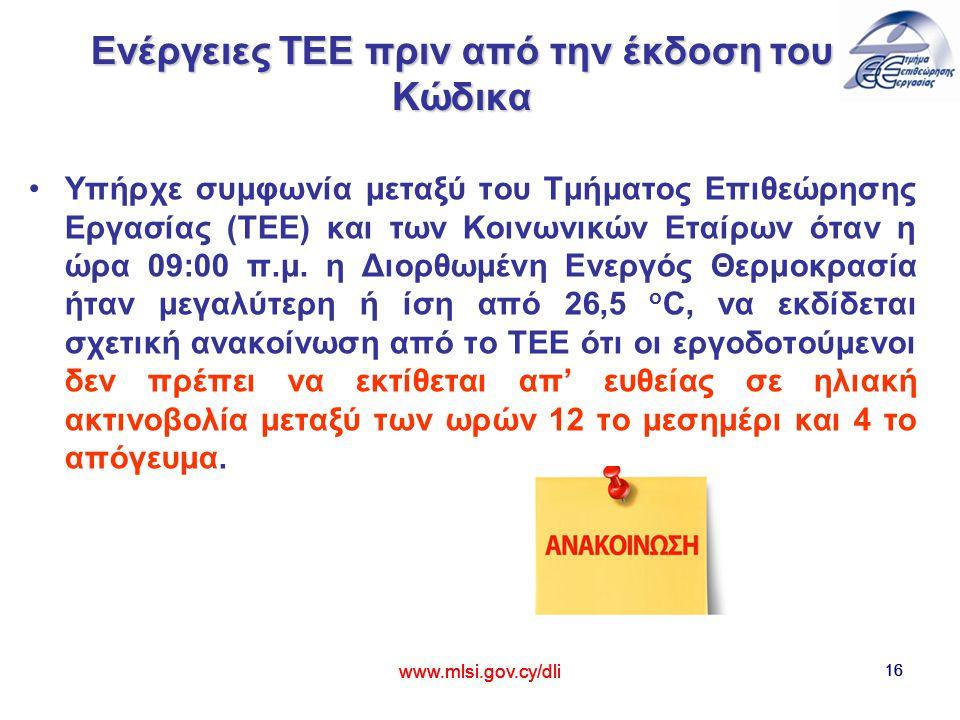 16 Ενέργειες ΤΕΕ πριν από την έκδοση του Κώδικα Υπήρχε συμφωνία μεταξύ του Τμήματος Επιθεώρησης Εργασίας (ΤΕΕ) και των Κοινωνικών Εταίρων όταν η ώρα 09:00 π.μ.