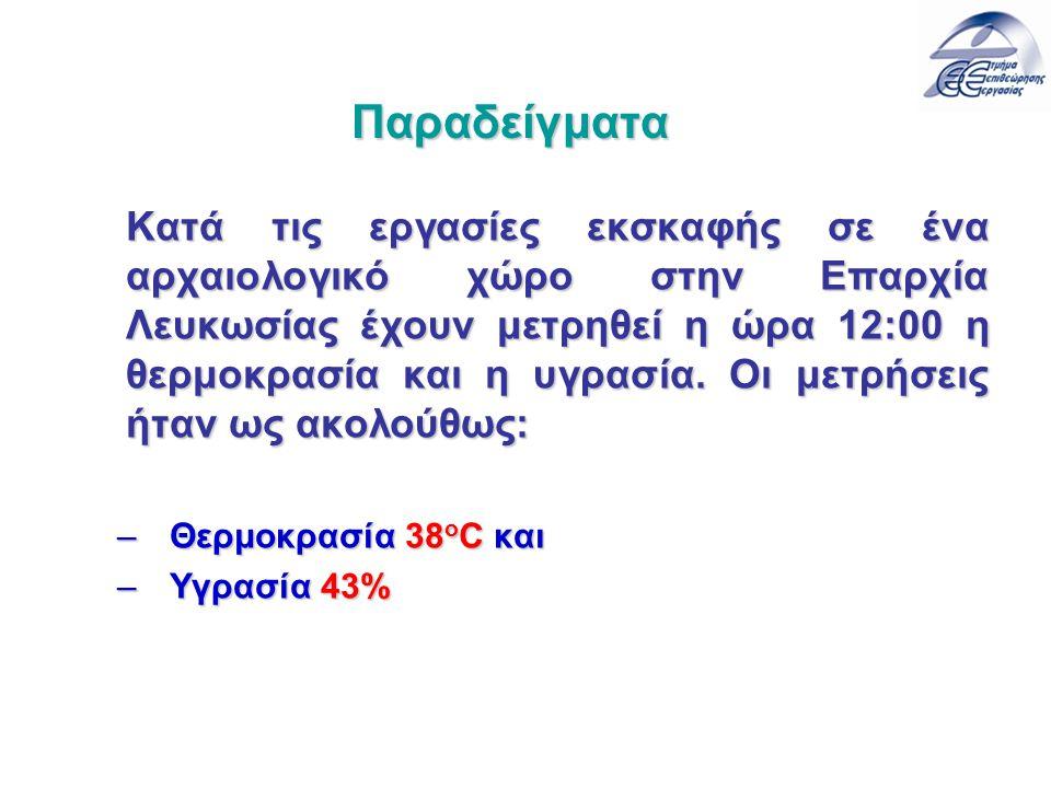Παραδείγματα Κατά τις εργασίες εκσκαφής σε ένα αρχαιολογικό χώρο στην Επαρχία Λευκωσίας έχουν μετρηθεί η ώρα 12:00 η θερμοκρασία και η υγρασία.