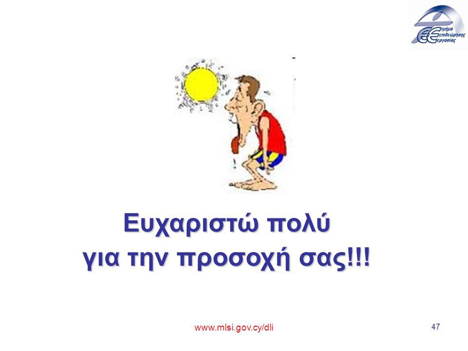 www.mlsi.gov.cy/dli 47 Ευχαριστώ πολύ για την προσοχή σας!!!