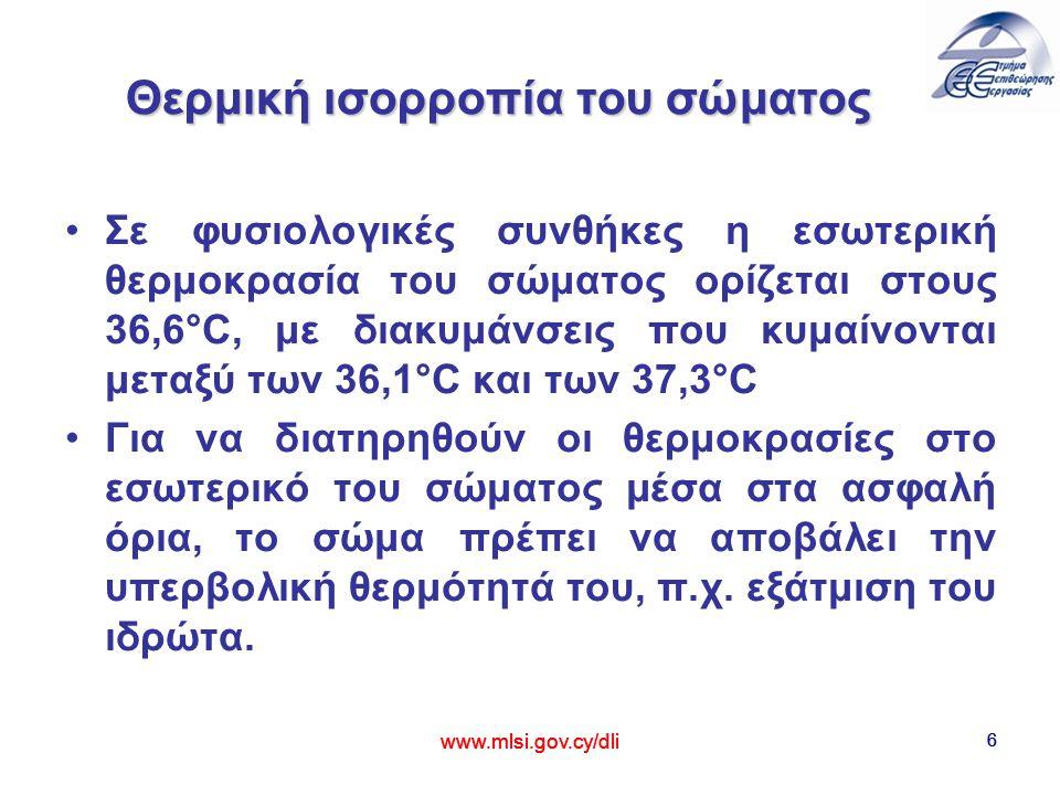 6 Θερμική ισορροπία του σώματος Σε φυσιολογικές συνθήκες η εσωτερική θερμοκρασία του σώματος ορίζεται στους 36,6°C, με διακυμάνσεις που κυμαίνονται μεταξύ των 36,1°C και των 37,3°C Για να διατηρηθούν οι θερμοκρασίες στο εσωτερικό του σώματος μέσα στα ασφαλή όρια, το σώμα πρέπει να αποβάλει την υπερβολική θερμότητά του, π.χ.