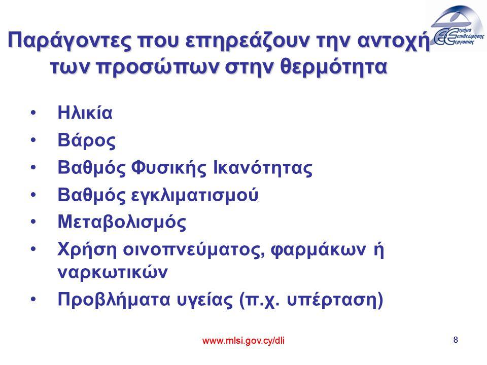 www.mlsi.gov.cy/dli 29 Χρησιμοποιήστε το σύστημα «εργασία σε ζεύγη».