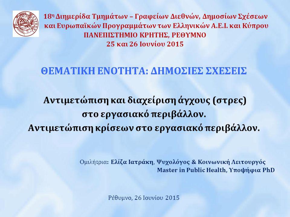 18 η Διημερίδα Τμημάτων – Γραφείων Διεθνών, Δημοσίων Σχέσεων και Ευρωπαϊκών Προγραμμάτων των Ελληνικών Α.Ε.Ι. και Κύπρου ΠΑΝΕΠΙΣΤΗΜΙΟ ΚΡΗΤΗΣ, ΡΕΘΥΜΝΟ
