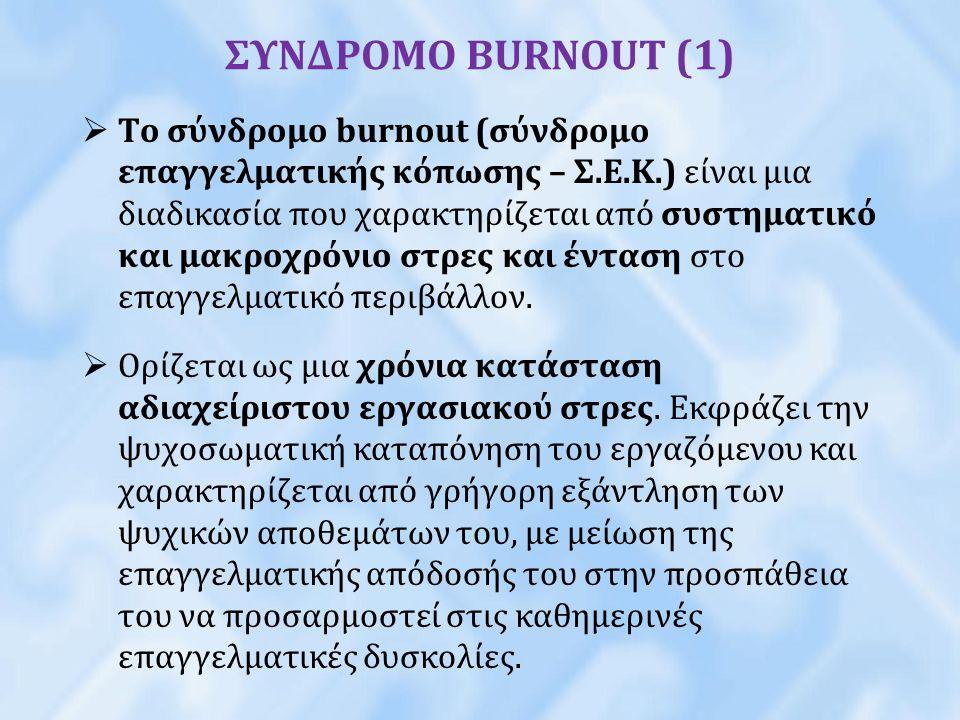 ΣΥΝΔΡΟΜΟ BURNOUT (1)  Το σύνδρομο burnout (σύνδρομο επαγγελματικής κόπωσης – Σ.Ε.Κ.) είναι μια διαδικασία που χαρακτηρίζεται από συστηματικό και μακρ