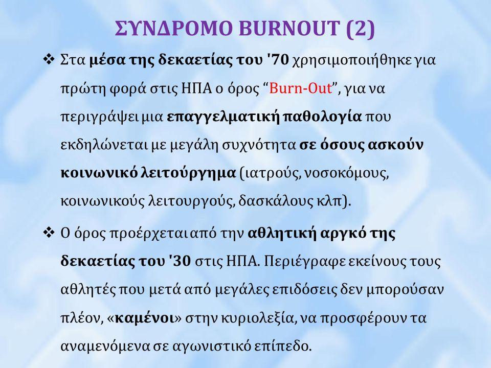 """ΣΥΝΔΡΟΜΟ BURNOUT (2)  Στα µέσα της δεκαετίας του '70 χρησιµοποιήθηκε για πρώτη φορά στις ΗΠΑ ο όρος """"Burn-Οut"""", για να περιγράψει µια επαγγελµατική π"""