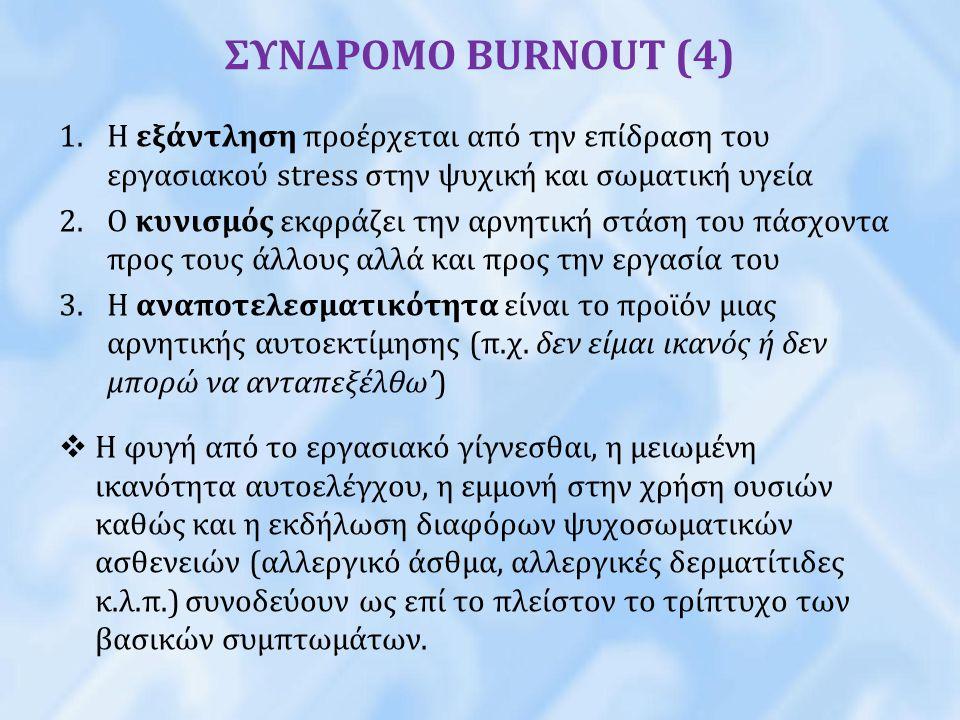 ΣΥΝΔΡΟΜΟ BURNOUT (4) 1.Η εξάντληση προέρχεται από την επίδραση του εργασιακού stress στην ψυχική και σωµατική υγεία 2.Ο κυνισµός εκφράζει την αρνητική