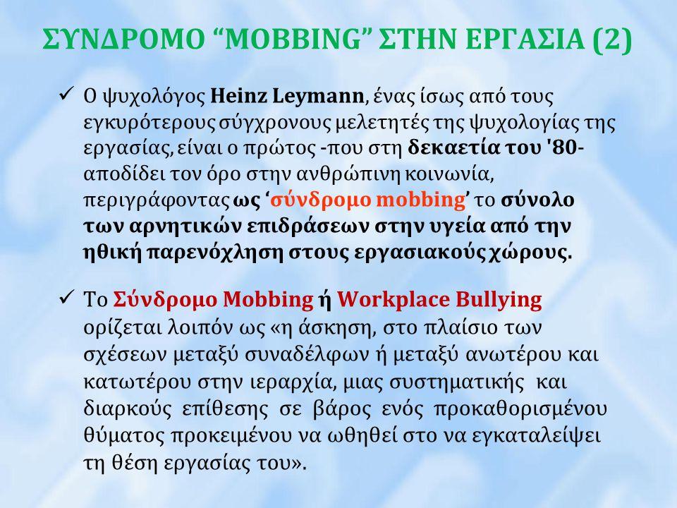 """ΣΥΝΔΡΟΜΟ """"MOBBING"""" ΣΤΗΝ ΕΡΓΑΣΙΑ (2) Ο ψυχολόγος Heinz Leymann, ένας ίσως από τους εγκυρότερους σύγχρονους µελετητές της ψυχολογίας της εργασίας, είναι"""