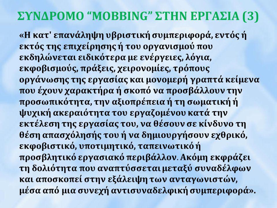 """ΣΥΝΔΡΟΜΟ """"MOBBING"""" ΣΤΗΝ ΕΡΓΑΣΙΑ (3) «Η κατ' επανάληψη υβριστική συµπεριφορά, εντός ή εκτός της επιχείρησης ή του οργανισµού που εκδηλώνεται ειδικότερα"""