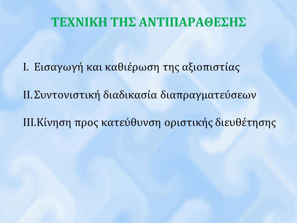 ΤΕΧΝΙΚΗ ΤΗΣ ΑΝΤΙΠΑΡΑΘΕΣΗΣ I.Εισαγωγή και καθιέρωση της αξιοπιστίας II.Συντονιστική διαδικασία διαπραγματεύσεων III.Κίνηση προς κατεύθυνση οριστικής δι