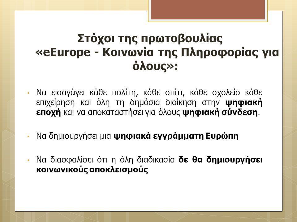 Στόχοι της πρωτοβουλίας «eEurope - Κοινωνία της Πληροφορίας για όλους»: Να εισαγάγει κάθε πολίτη, κάθε σπίτι, κάθε σχολείο κάθε επιχείρηση και όλη τη