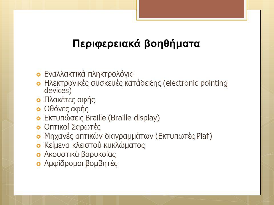 Περιφερειακά βοηθήματα  Εναλλακτικά πληκτρολóγια  Ηλεκτρονικές συσκευές κατάδειξης (electronic pointing devices)  Πλακέτες αφής  Οθóνες αφής  Εκτ