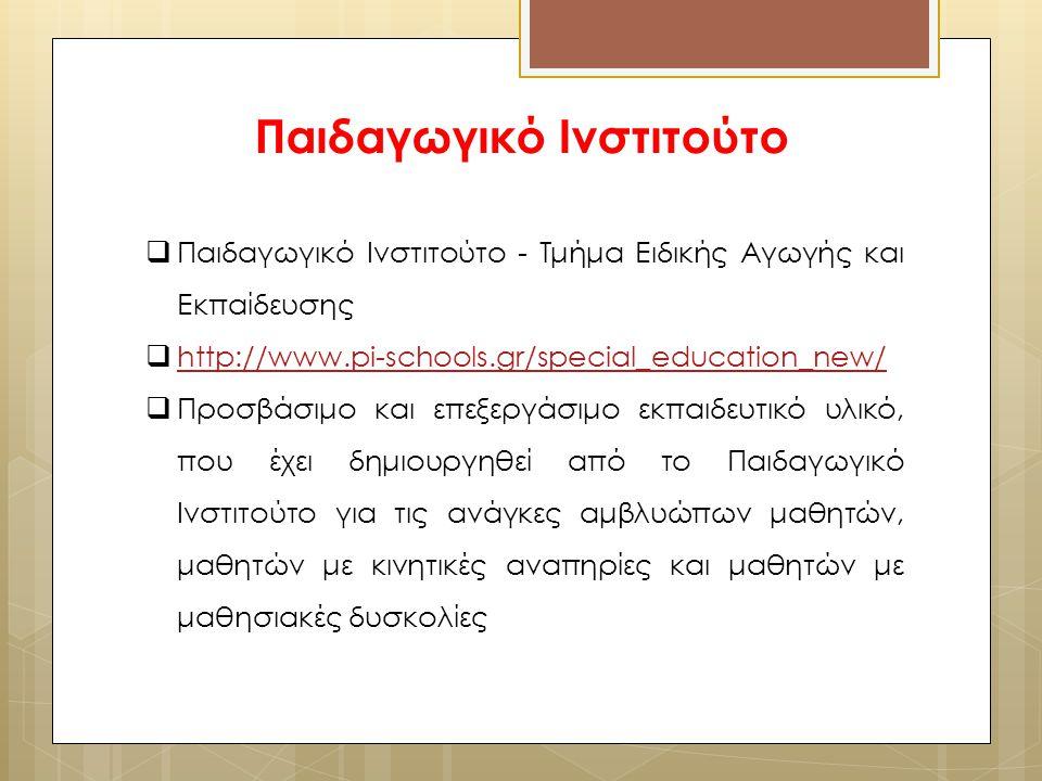 Παιδαγωγικό Ινστιτούτο  Παιδαγωγικό Ινστιτούτο - Τμήμα Ειδικής Αγωγής και Εκπαίδευσης  http://www.pi-schools.gr/special_education_new/ http://www.pi