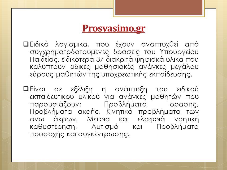 Prosvasimo.gr  Ειδικά λογισμικά, που έχουν αναπτυχθεί από συγχρηματοδοτούμενες δράσεις του Υπουργείου Παιδείας, ειδικότερα 37 διακριτά ψηφιακά υλικά