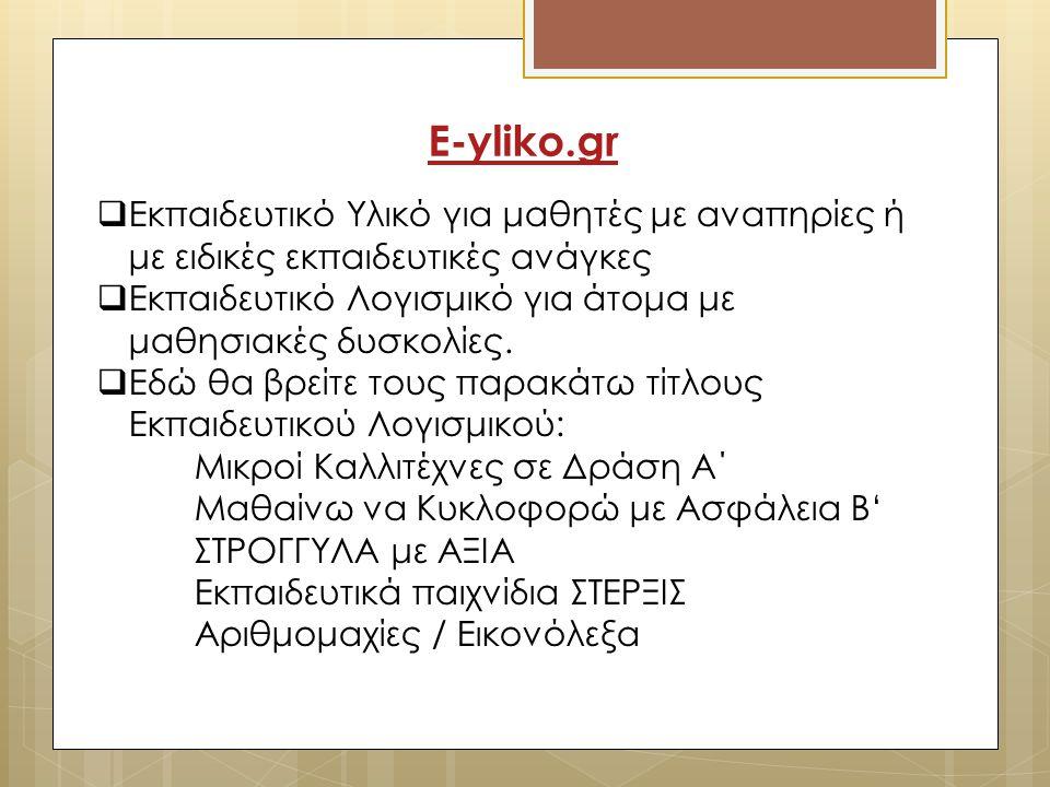 E-yliko.gr  Εκπαιδευτικό Υλικό για μαθητές με αναπηρίες ή με ειδικές εκπαιδευτικές ανάγκες  Εκπαιδευτικό Λογισμικό για άτομα με μαθησιακές δυσκολίες