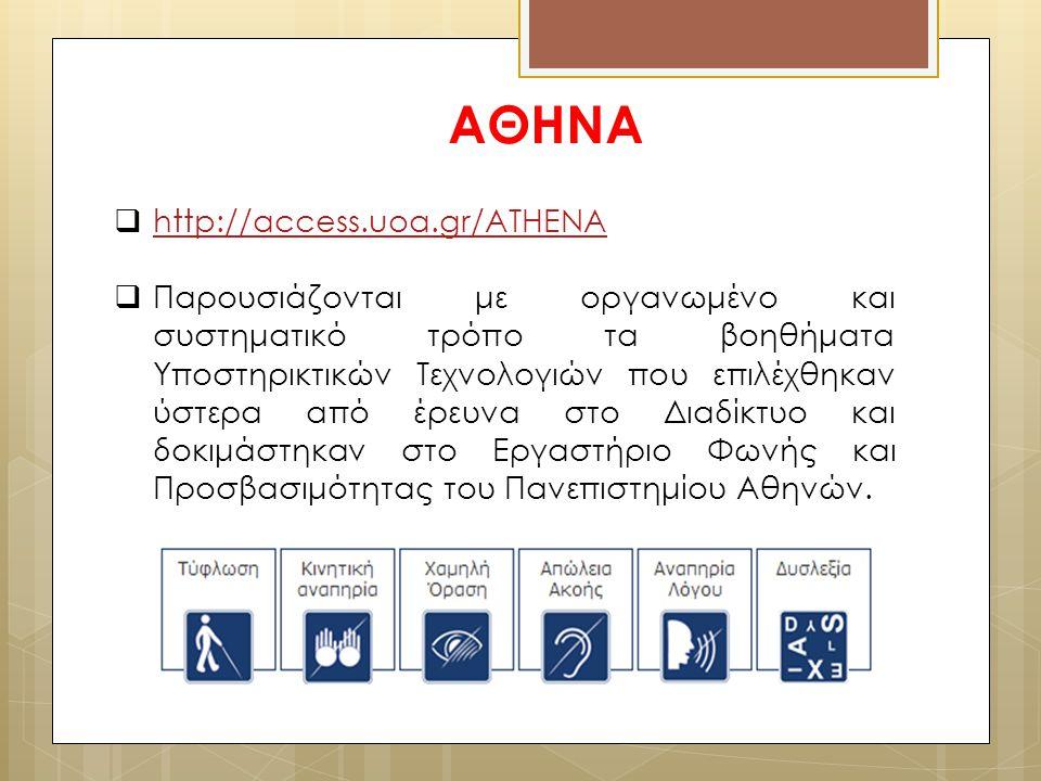 ΑΘΗΝΑ  http://access.uoa.gr/ATHENA http://access.uoa.gr/ATHENA  Παρουσιάζονται με οργανωμένο και συστηματικό τρόπο τα βοηθήματα Υποστηρικτικών Τεχνο