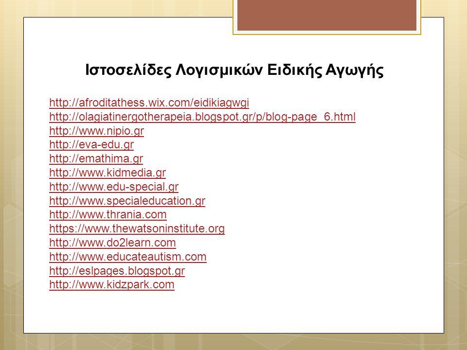 http://afroditathess.wix.com/eidikiagwgi http://olagiatinergotherapeia.blogspot.gr/p/blog-page_6.html http://www.nipio.gr http://eva-edu.gr http://ema