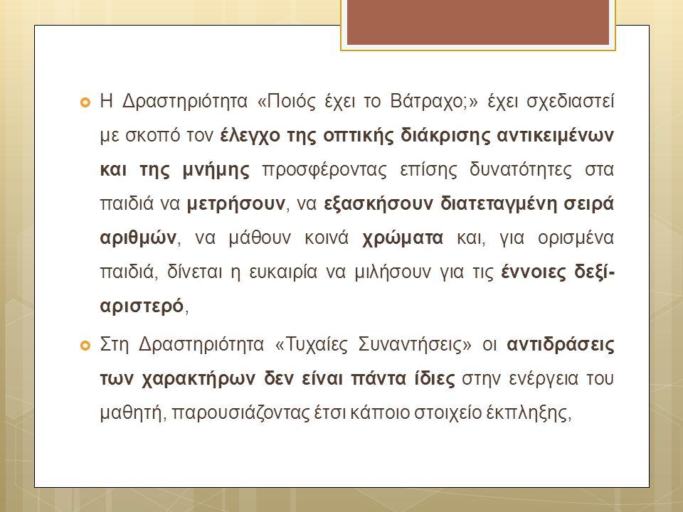  Η Δραστηριότητα «Ποιός έχει το Βάτραχο;» έχει σχεδιαστεί με σκοπό τον έλεγχο της οπτικής διάκρισης αντικειμένων και της μνήμης προσφέροντας επίσης δ