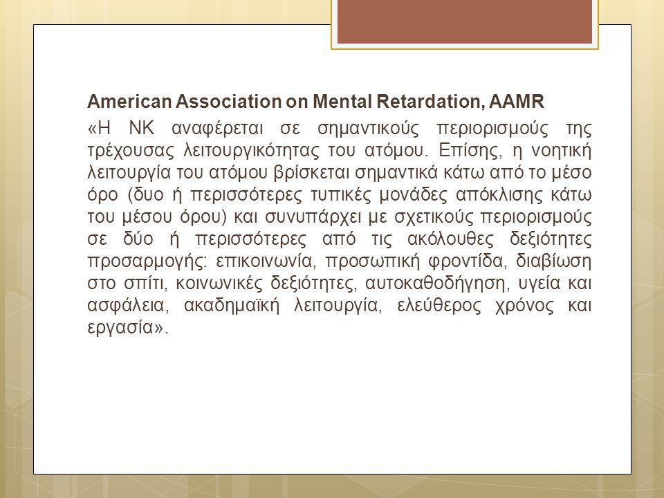 American Association on Mental Retardation, AAMR «Η ΝΚ αναφέρεται σε σημαντικούς περιορισμούς της τρέχουσας λειτουργικότητας του ατόμου. Επίσης, η νοη