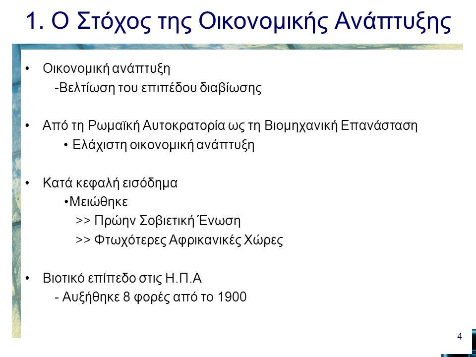 1. Ο Στόχος της Οικονομικής Ανάπτυξης Οικονομική ανάπτυξη -Βελτίωση του επιπέδου διαβίωσης Από τη Ρωμαϊκή Αυτοκρατορία ως τη Βιομηχανική Επανάσταση Ελ