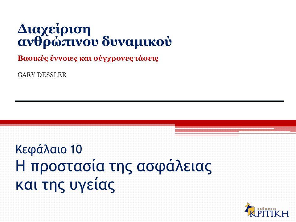 Κεφάλαιο 10 Η προστασία της ασφάλειας και της υγείας Διαχείριση ανθρώπινου δυναμικού Βασικές έννοιες και σύγχρονες τάσεις GARY DESSLER 1-1