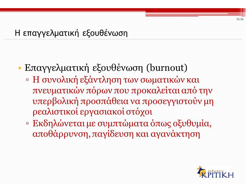 Η επαγγελματική εξουθένωση Επαγγελματική εξουθένωση (burnout) ▫Η συνολική εξάντληση των σωματικών και πνευματικών πόρων που προκαλείται από την υπερβο